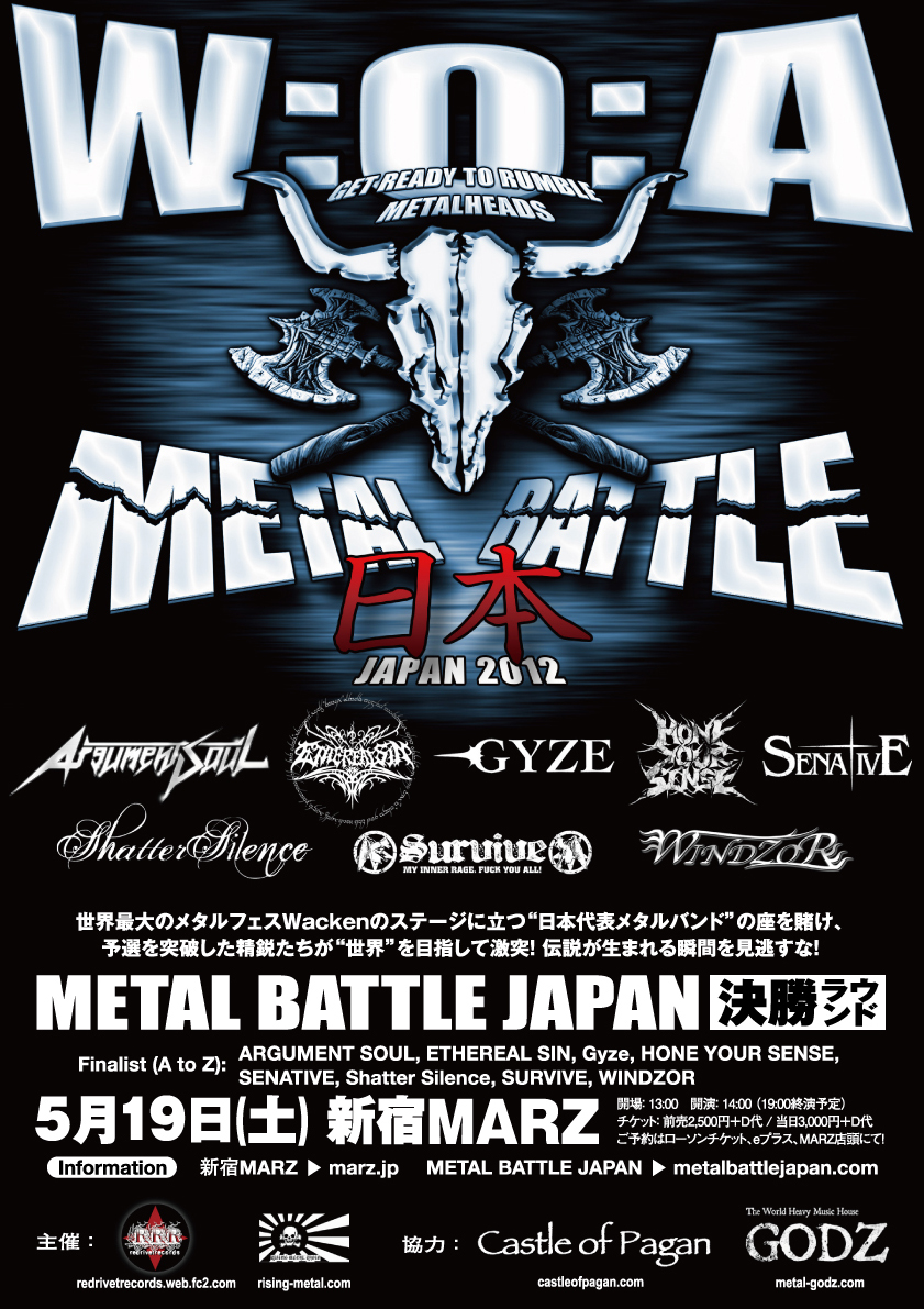 Metal Battle Japan2012 決勝ラウンド